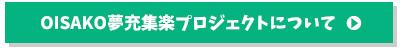 OISAKO夢充集楽プロジェクトについて