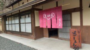 よざえもんCafe +豆ぞうり作り @ ふるさと茶屋よざえもん | おおい町 | 福井県 | 日本