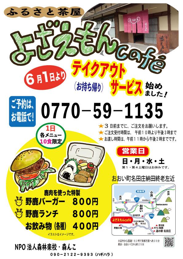 よざえもんcafé テイクアウト始めました。 @ よざえもんcafé    おおい町   福井県   日本
