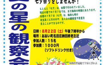 夏の星の観察会〜本当の七夕の夜空を眺めながら〜